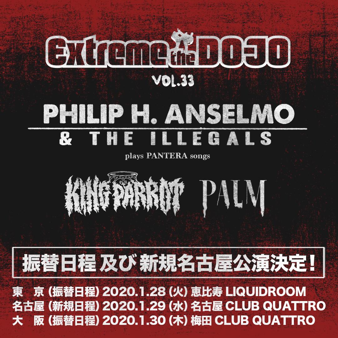 Extreme the DOJO vol.33