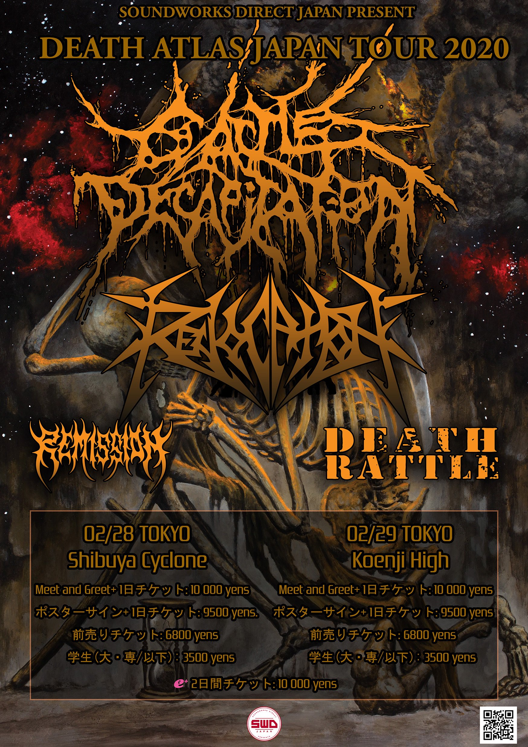 Cattle Decapitation / Revocation Japan Tour 2020